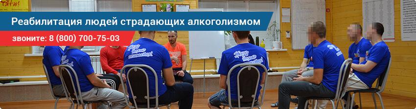 Реабилитация алкоголиков в Сыктывкаре