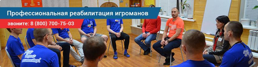 Реабилитация игроманов в Сыктывкаре