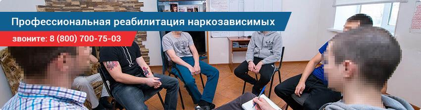 Реабилитация наркозависимых в Сыктывкаре